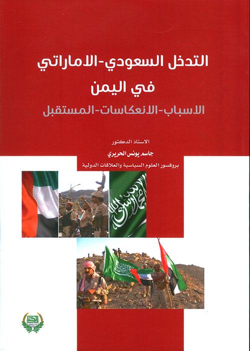 التدخل السعودي الإماراتي في اليمن