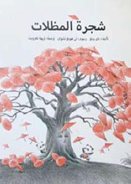 شجرة المظلات