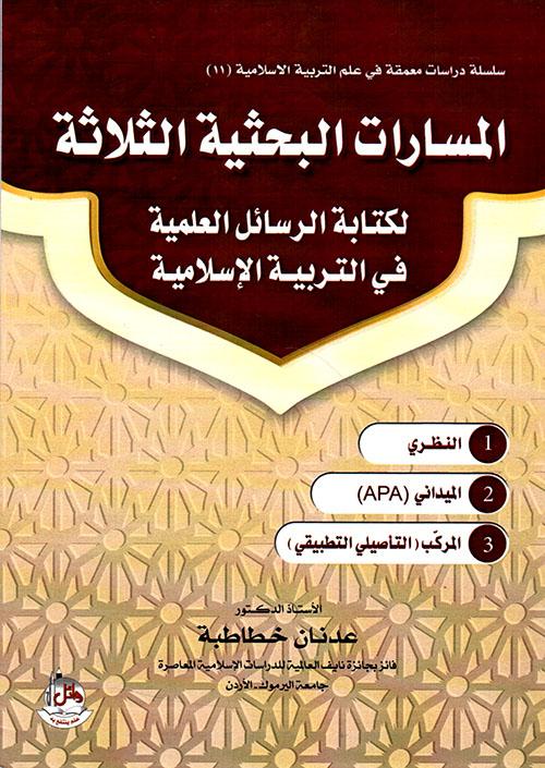 المسارات البحثية الثلاثة لكتابة الرسائل العلمية في التربية الإسلامية