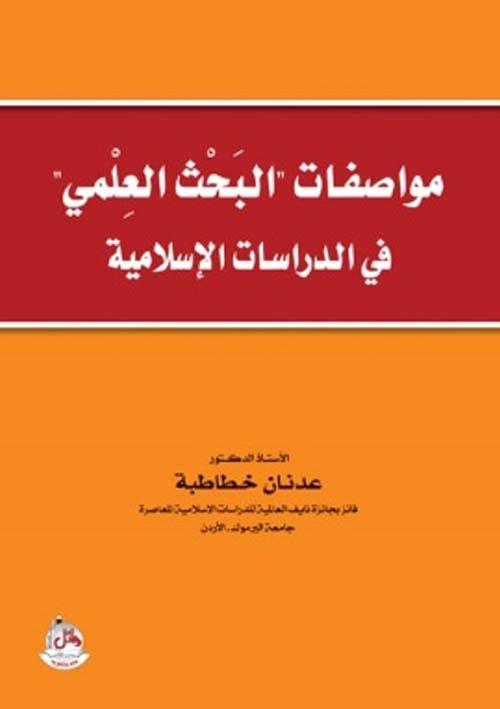 مواصفات البحث العلمي في الدراسات الإسلامية