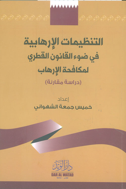 التنظيمات الإرهابية في ضوء القانون القطري لمكافحة الإرهاب ( دراسة مقارنة )