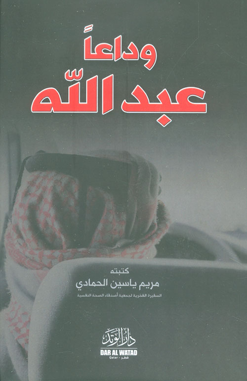 وداعاً عبد الله