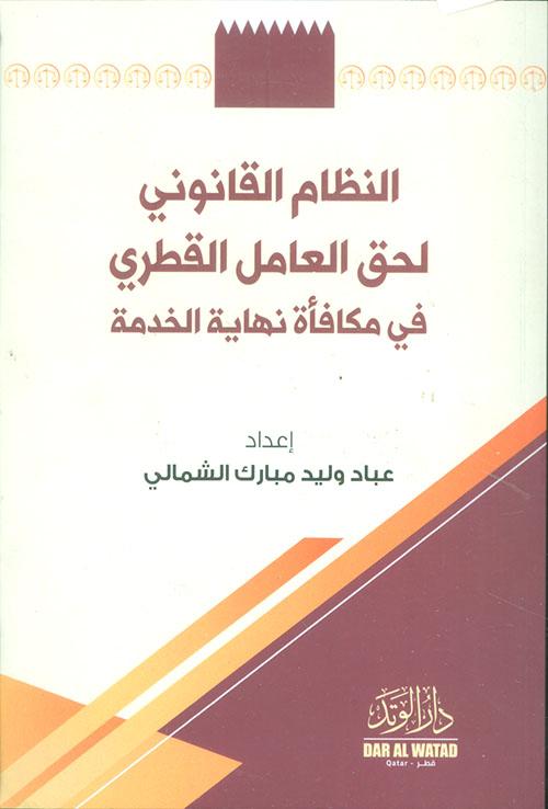 النظام القانوني لحق العامل القطري في مكافأة نهاية الخدمة