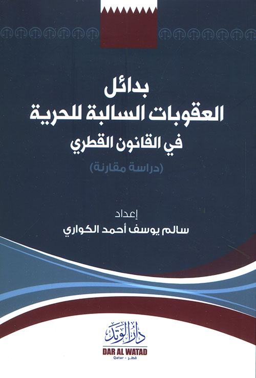 بدائل العقوبات السالبة للحرية في القانون القطري ( دراسة مقارنة )