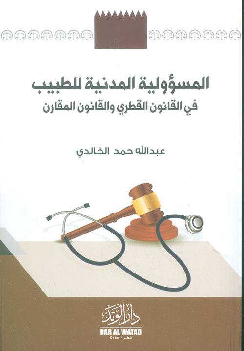 المسؤولية المدنية للطبيب في القانون القطري والقانون المقارن