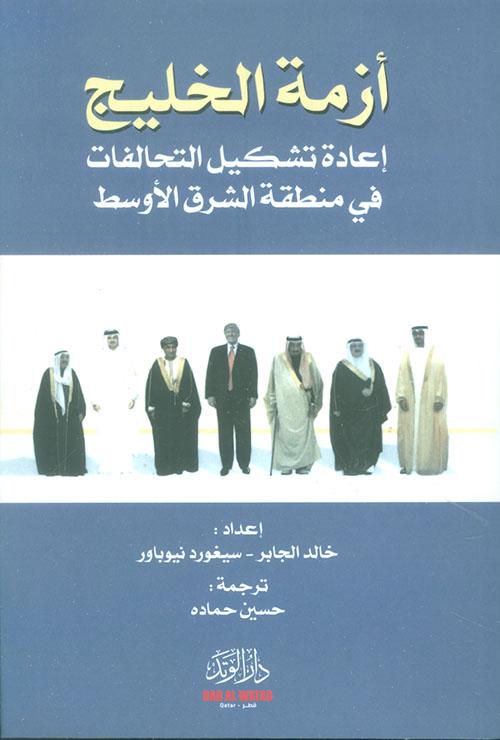أزمة الخليج ؛ إعادة تشكيل التحالفات في منطقة الشرق الأوسط