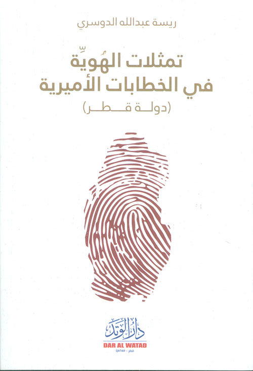 تمثلات الهوية في الخطابات الأميرية ( دولة قطر )