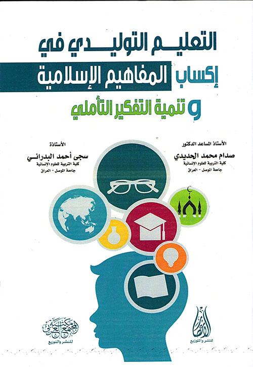 التعليم التوليدي في أكساب المفاهيم الإسلامية وتنمية التفكير التاملي