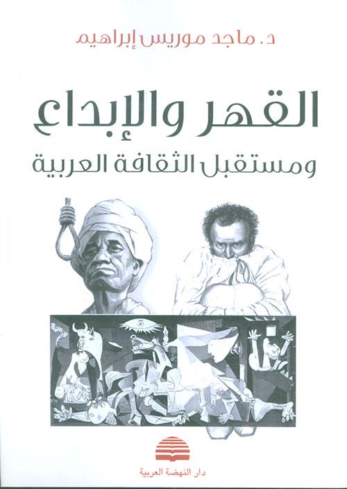 القهر والإبداع ومستقبل الثقافة العربية