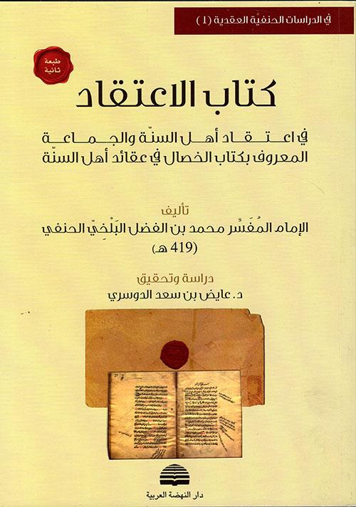 كتاب الإعتقاد ؛ في إعتقاد أهل السنة والجماعة المعروف بكتاب الخصال في عقائد أهل السنة