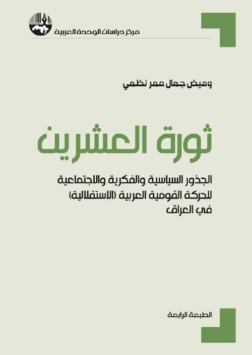 ثورة العشرين : الجذور السياسية والفكرية والاجتماعية للحركة القومية العربية ( الاستقلالية ) في العراق