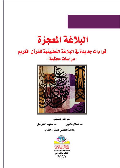 البلاغة المعجزة - قراءات جديدة في البلاغة التطبيقية للقرآن الكريم - دراسات محكمة