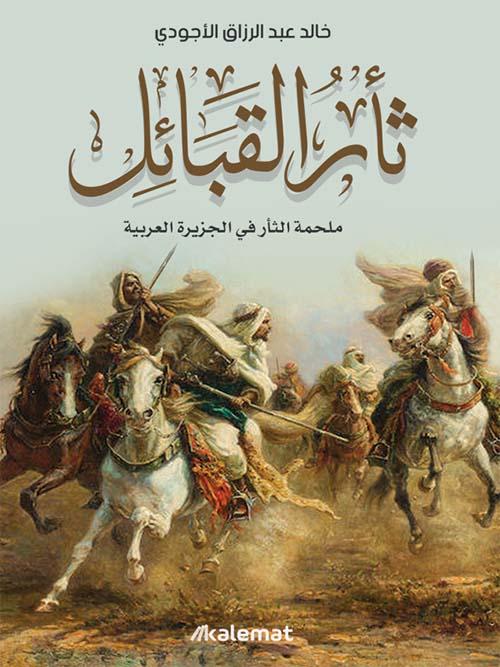 ثأر القبائل ؛ ملحمة الثأر في الجزيرة العربية
