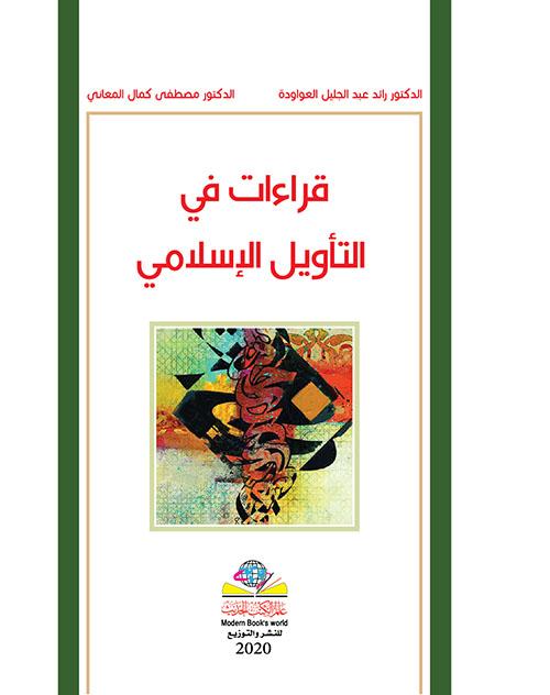 قراءات في التأويل الإسلامي
