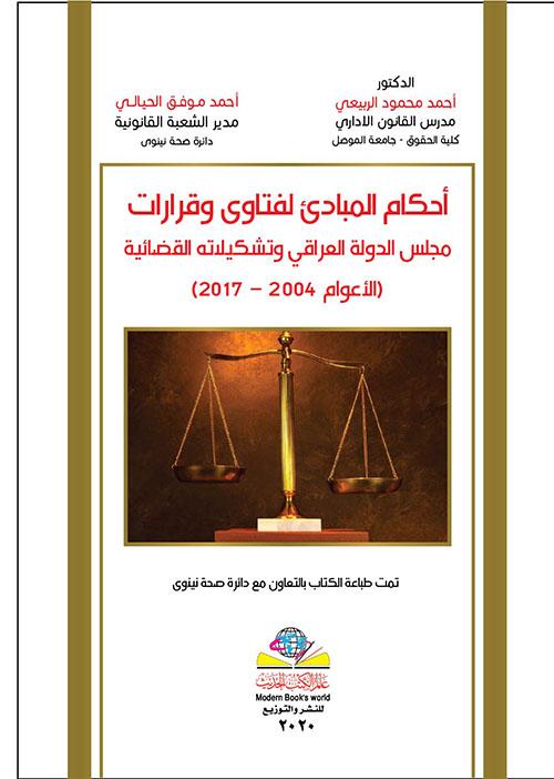 احكام المبادئ لفتاوى وقرارات مجلس الدولة العراقي وتشكيلاته القضائية (الأعوام 2004-2017)