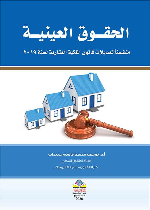الحقوق العينية متضمنا تعديلات قانون الملكية العقارية لسنة 2019