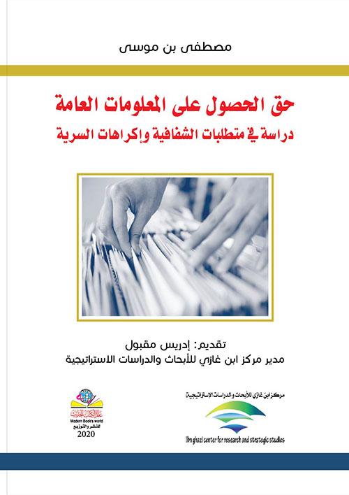 حق الحصول على المعلومات العامة -دراسة في متطلبات الشفافية وإكراهات السرية