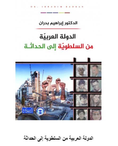 الدولة العربية من السلطوية إلى الحداثة