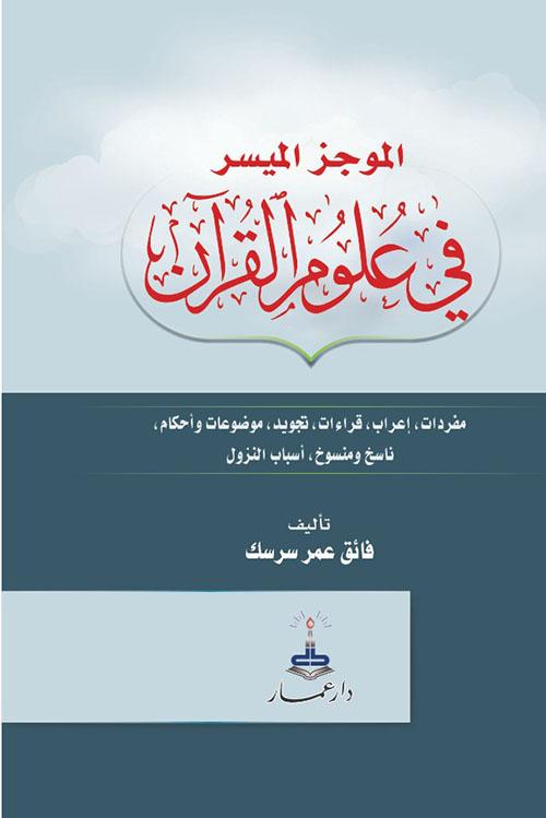 الموجز الميسر في علوم القرآن