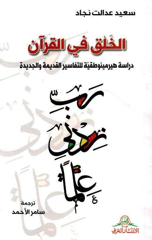الخلق في القرآن ؛ دراسة هيرمينوطقية للتفاسير القديمة والجديدة