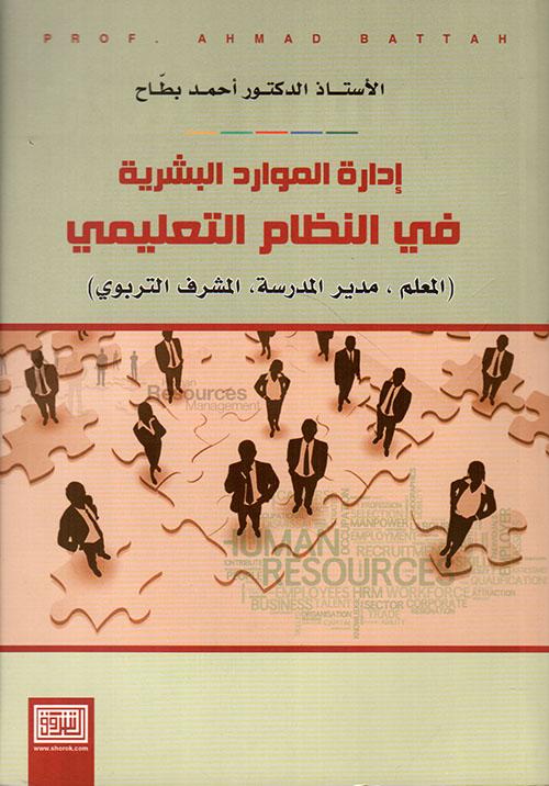 إدارة الموارد البشرية في النظام التعليمي ؛ المعلم، مدير المدرسة، المشرف التربوي