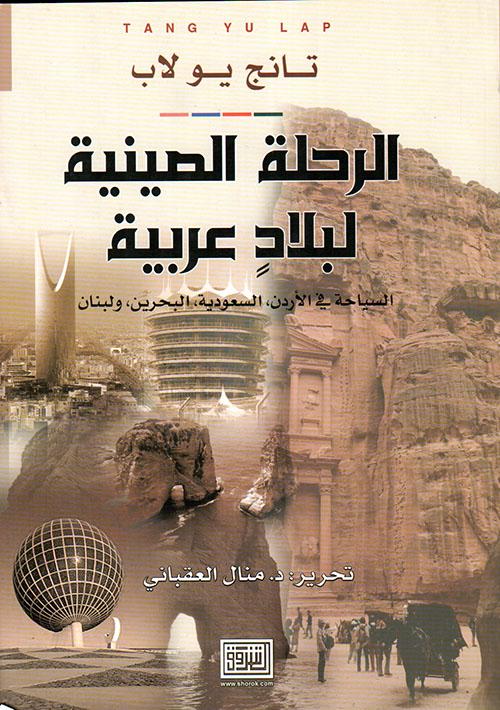 الرحلة الصينية لبلاد عربية ؛ السياحة في الأردن، السعودية، البحرين، ولبنان