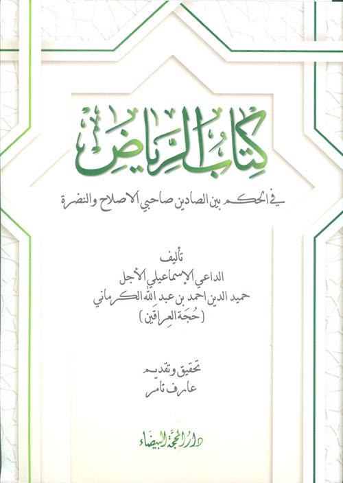 كتاب الرياض ؛ في الحكم بين الصادين صاحبي الإصلاح والنضرة