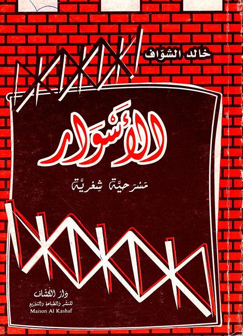 الاسوار - مسرحية شعرية