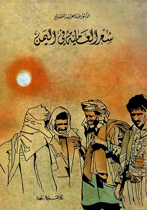 شعر العامية في اليمن