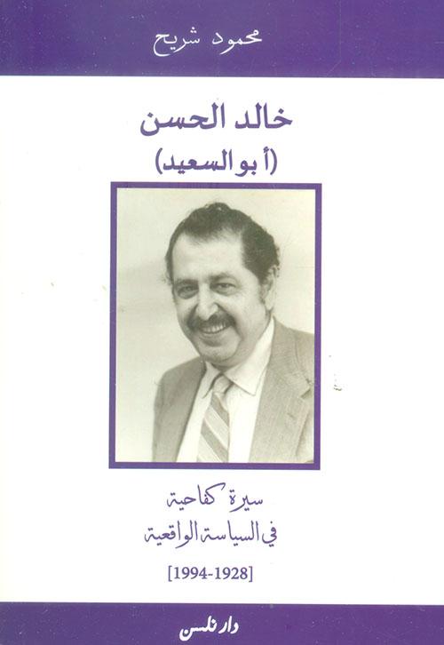 خالد الحسن ( أبو السعيد ) ؛ سيرة كفاحية في السياسة الواقعية ( 1928 - 1944 )