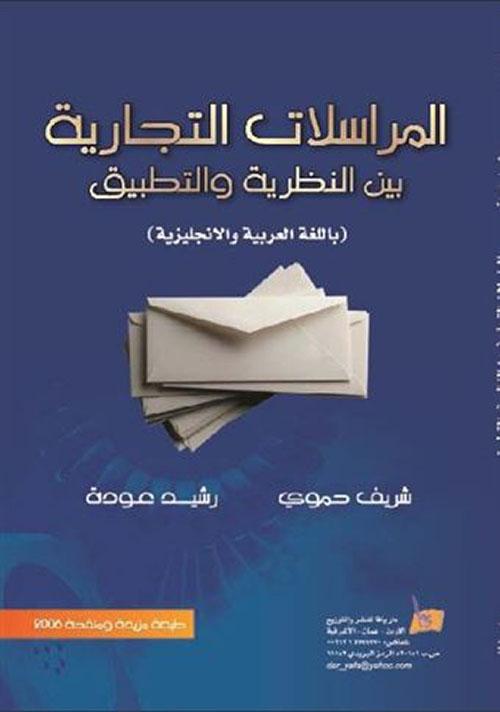 المراسلات التجارية والإدارية الاحترافية بين النظرية والتطبيق (عربي - انجليزي )