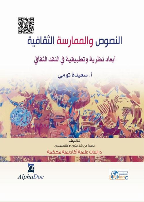 النصوص والممارسة الثقافية - أبعاد نظرية وتطبيقية في النقد الثقافي