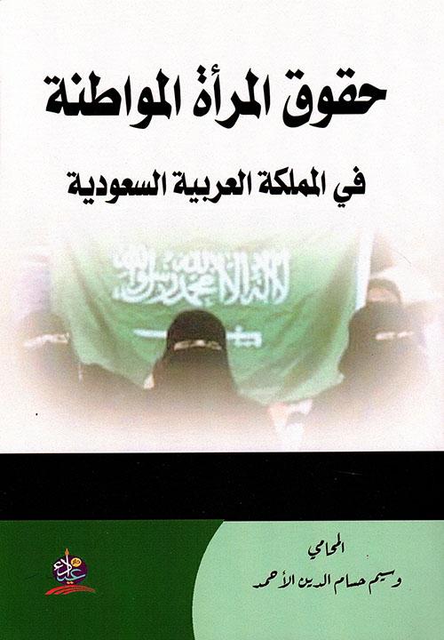 حقوق المرأة المواطنة في المملكة العربية السعودية