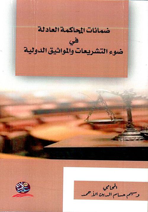 ضمانات المحاكمة العادلة في ضوء التشريعات والمواثيق الدولية