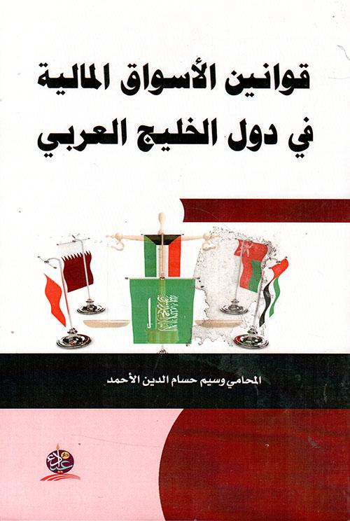 قوانين الأسواق المالية في دول الخليج العربي