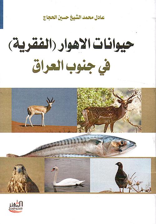 حيوانات الأهوار ( الفقرية ) في جنوب العراق