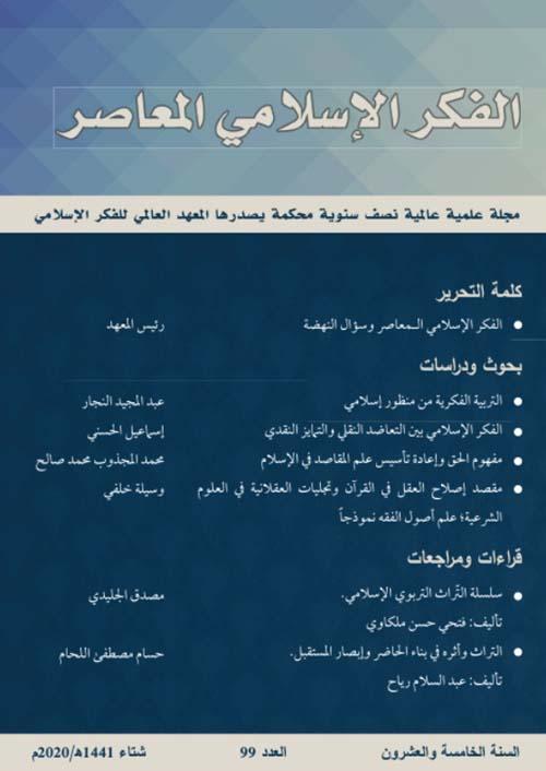 مجلة الفكر الإسلامي المعاصر - السنة الخامسة والعشرون - العدد 99
