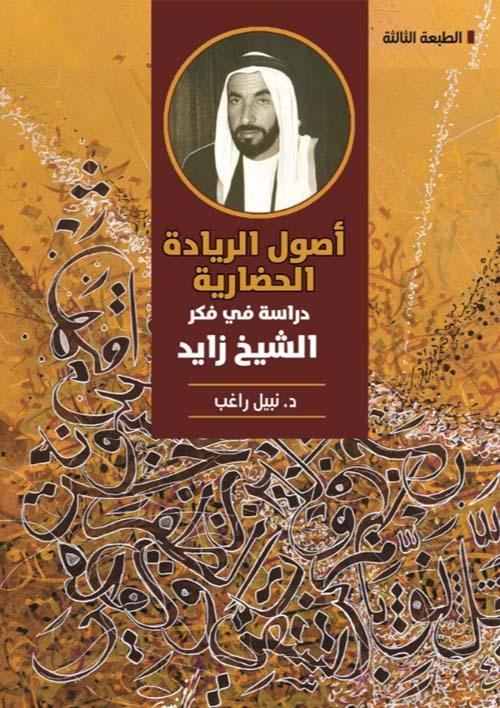 أصول الريادة والحضارة - دراسة في فكر الشيخ زايد