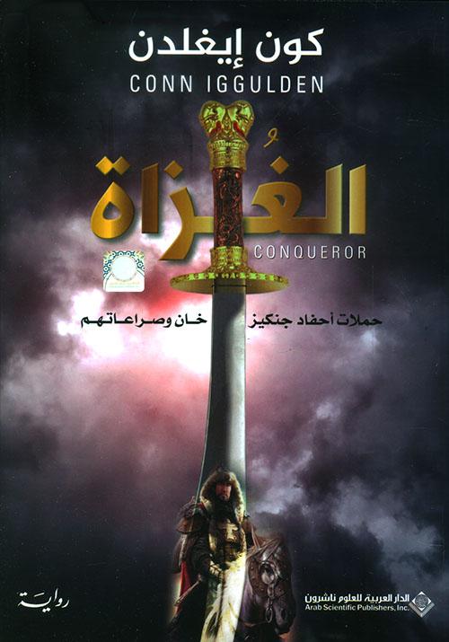 الغزاة ؛ حملات أحفاد جنكيز خان وصراعاتهم
