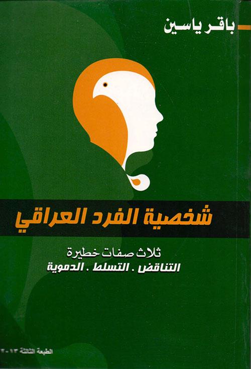 شخصية الفرد العراقي - ثلاث صفحات خطيرة ( التناقض - التسلط - الدموية )