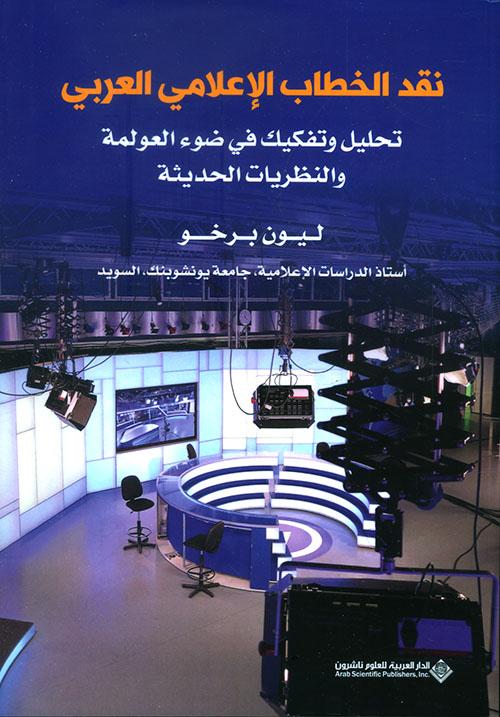 نقد الخطاب الإعلامي العربي ؛ تحليل وتفكيك في ضوء العولمة والنظريات الحديثة
