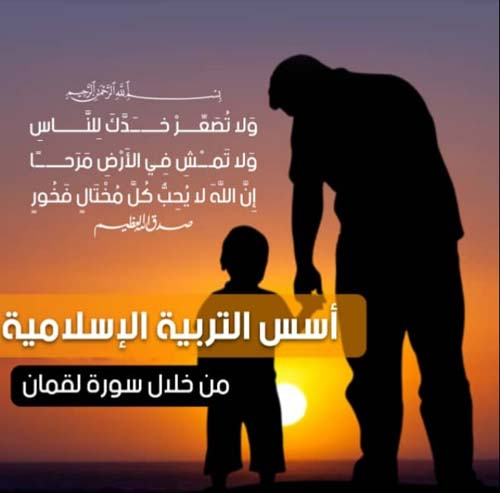 أسس التربية من سورة لقمان