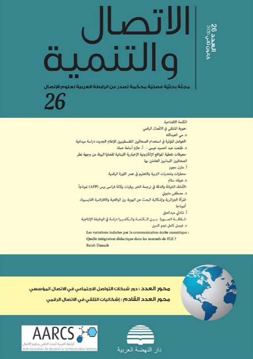 مجلة الاتصال والتنمية - العدد السادس والعشرون
