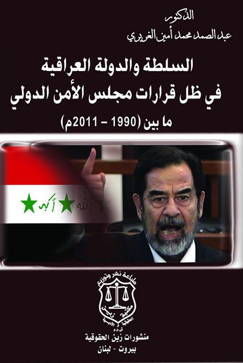 السلطة والدولة العراقية في ظل قرارات مجلس الامن الدولي ما بين 1990-2011م