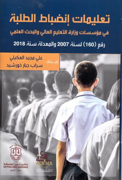 تعليمات إنضباط الطلبة في مؤسسات وزارة التعليم العالي والبحث العلمي رقم 160 لسنة 2007 والمعدلة سنة 2018