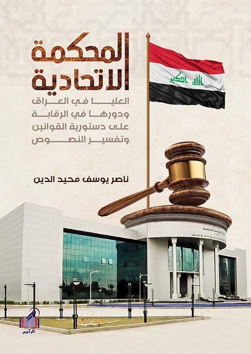 المحكمة الإتحادية العليا في العراق ودورها في الرقابة على دستورية القوانين وتفسير النصوص