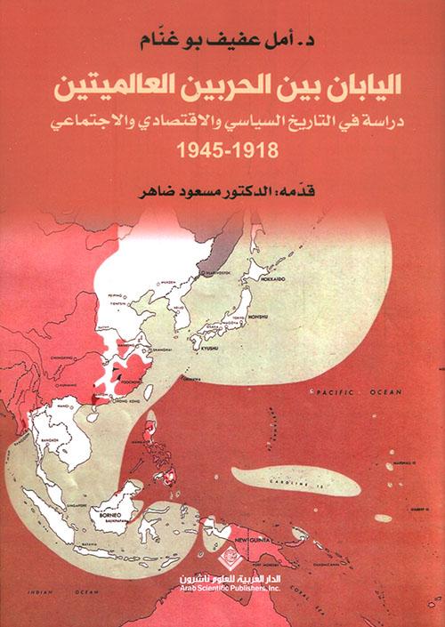 اليابان بين الحربين العالميتين - دراسة في التاريخ السياسي والإقتصادي والإجتماعي 1918 - 1945