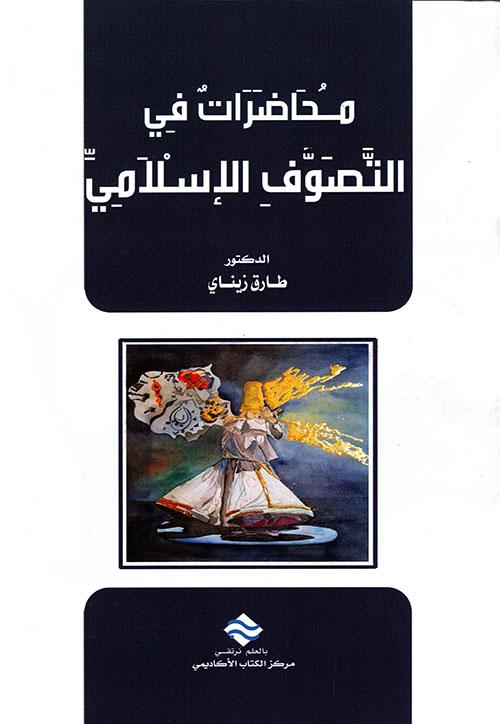 محاضرات في التصوف الإسلامي