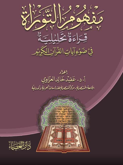 مفهوم التوراة في ضوء آيات القرآن الكريم ( قراءة تحليلية )