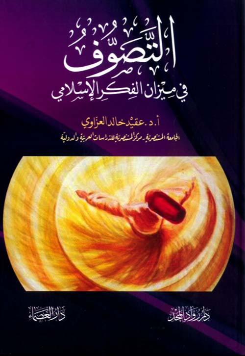 التصوف في ميزان الفكر الإسلامي